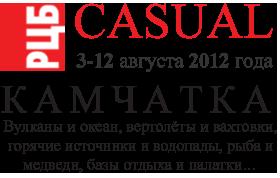 РЦБ-Casual X: КАМЧАТКА