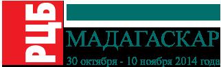 РЦБ-CASUAL МАДАГАСКАР